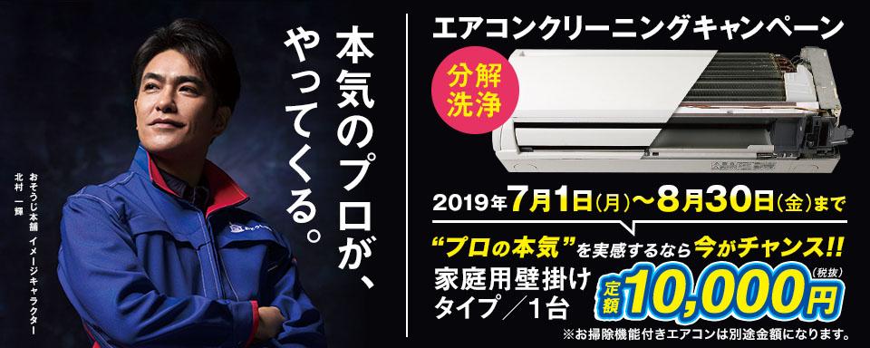 エアコンクリーニング10,000円キャンペーン