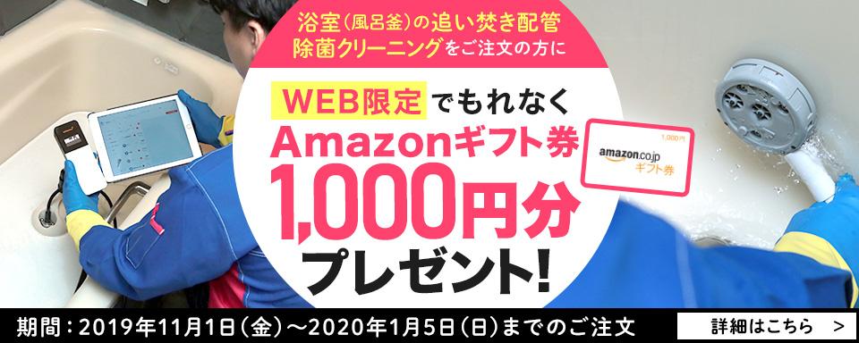 【WEB限定】Amazonギフト券1,000円分プレゼント!