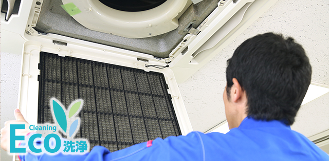 天井取付型エアコンクリーニング(業務用エアコン)《エコ洗浄》